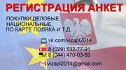 Многократная виза в Польшу(за покупками).