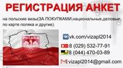 Регистрация на шенген визу за покупками в Польшу