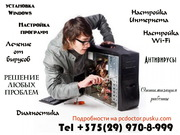 Ремонт компьютеров г.Пинск
