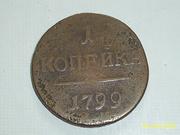 одна копейка 1799 год