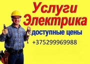 Электрик Пинск 996-99-88