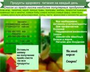 Полезные продукты питания для укрепления иммунитета,  защиты от рака,
