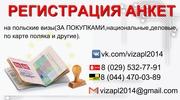 Шенген покупки Польша регистрация