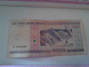 5000 АГ 2000 года !!!