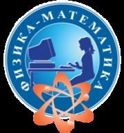 Современное образование (физика и математика)