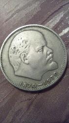 монета 1 рубль 1870-1970