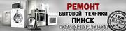 ИП Ромасюк А.О. Ремонт холодильников, стиральных машин Пинск +375(29)3983133